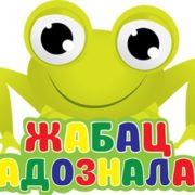 Žabac Sveznalac